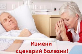 Жизнь после инсульта