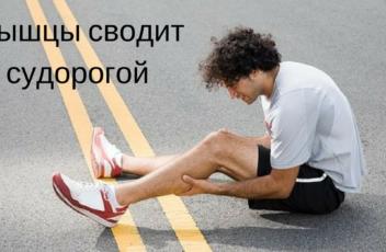 Почему мышцы сводит судорогой