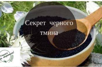 Секрет черного тмина